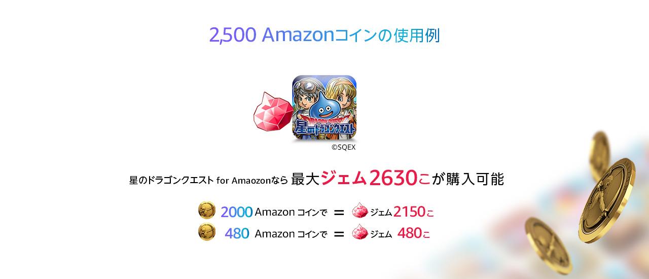2,500 Amazonコインの使用例