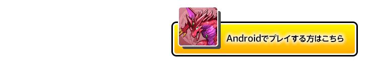 パズル&ドラゴンズ for Amazon