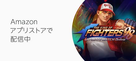 THE KING OF FIGHTERS '98UM OL - Amazonアプリストアに新登場