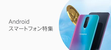 2500 Amazonコインクーポン付き Androidスマートフォン特集