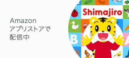 しまじろうの知育?英語アプリ - Amazonアプリス?#21435;ⅳ?#26032;登場