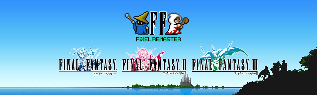FFピクセルリマスターシリーズ