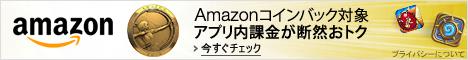 Amazon コインバックキャンペーン