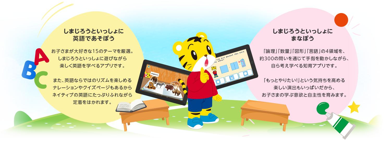 英語アプリと知育アプリ