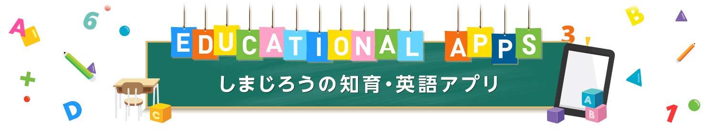 しまじろうの知育・英語アプリ