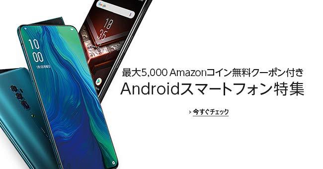 5b59c3a50e 最大5000 Amazonコイン無料クーポン付き Androidスマートフォン特集