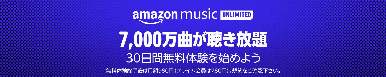Amazon Music Unlimited - 7,000万曲が聴き放題