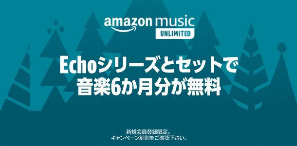 【対象者限定】Amazon Echo Dot 第3世代 スマートスピーカー with Alexa + Amazon Music Unlimited 個人プラン 6か月分 送料込2,480円(実質マイナス2,200円)【#Amazonブラックフライデー】