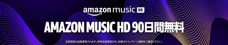 Amazon Music HD 90日間無料体験