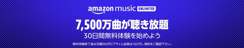Amazon Music Unlimited - 7,500万曲が聴き放題