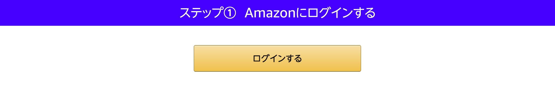 ステップ1 Amazonにログインする