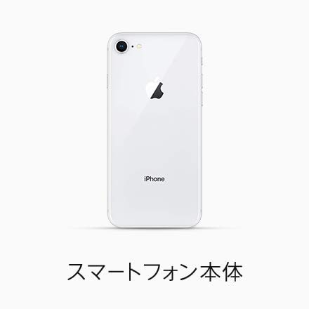 スマートフォン本体