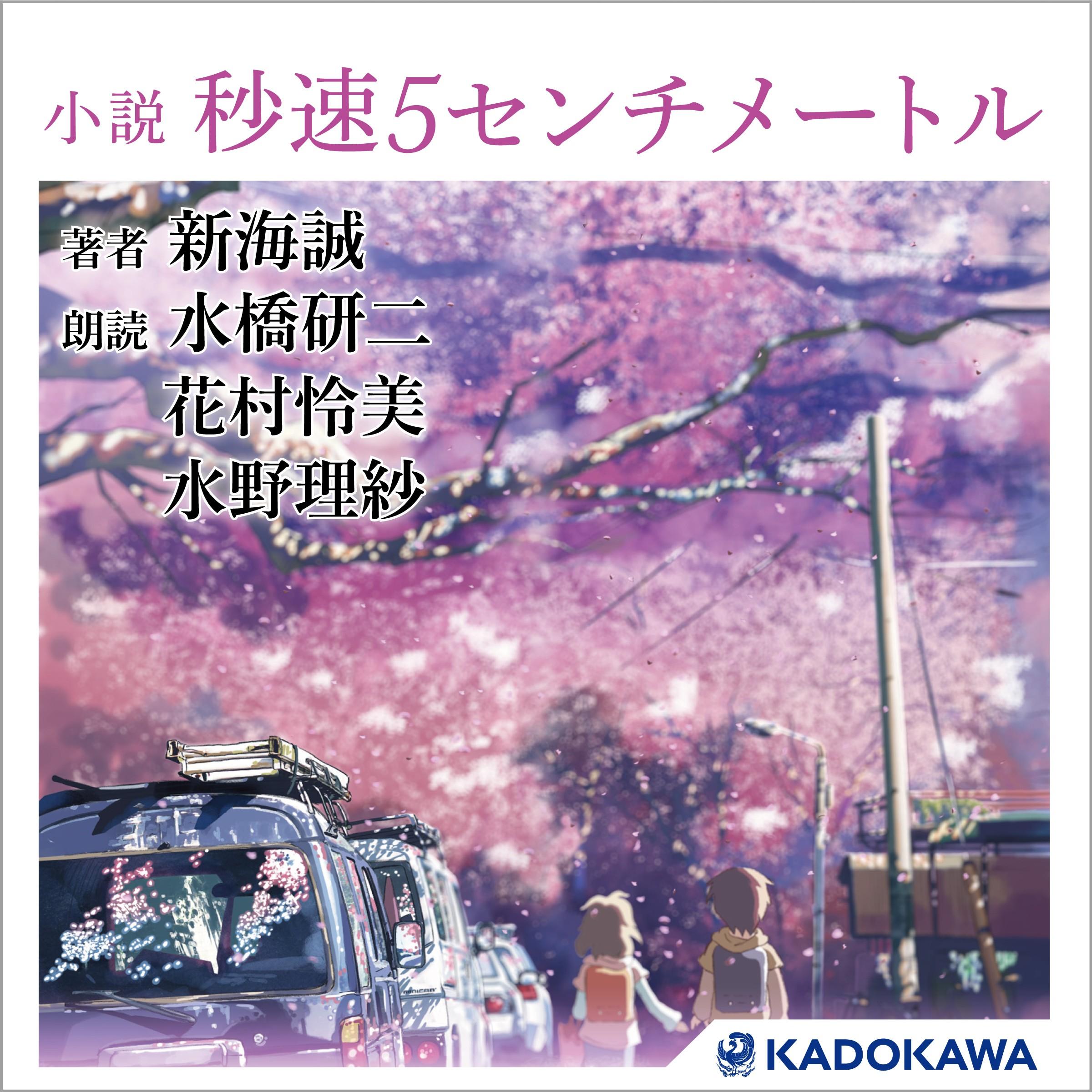 Audible_JP_ShinkaiMakoto