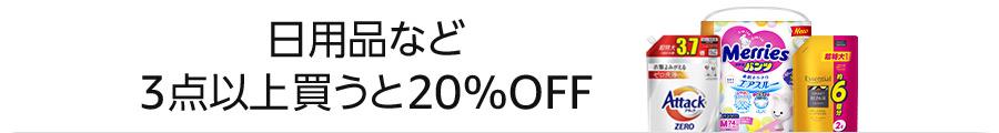 増税前に おまとめ買いでお得にお買い物 日用品など3点以上買うと20%OFF