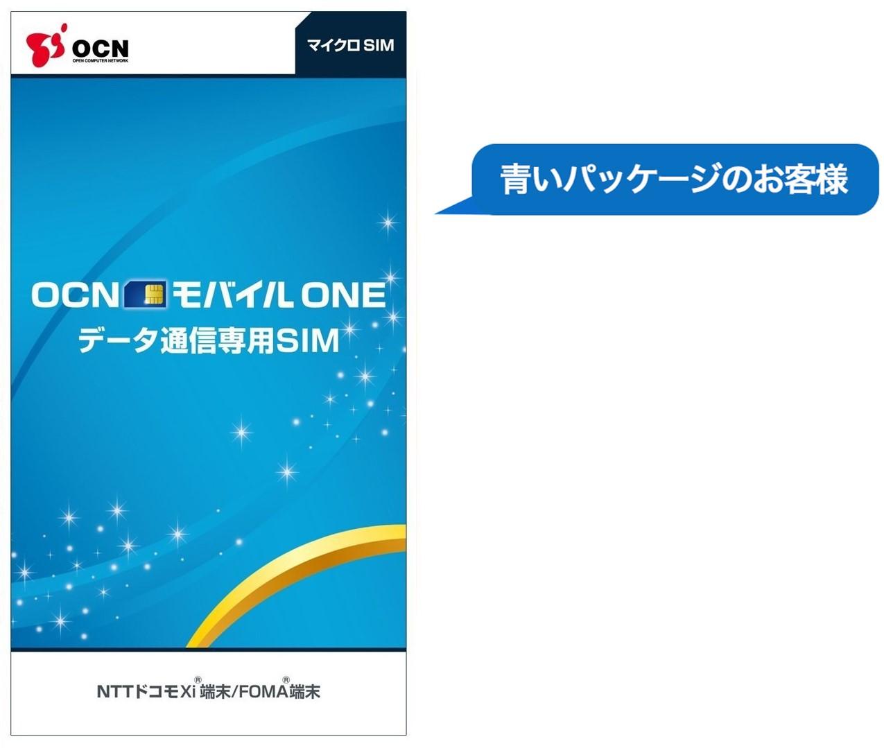 OCNモバイルONEデータ通信専用SIM