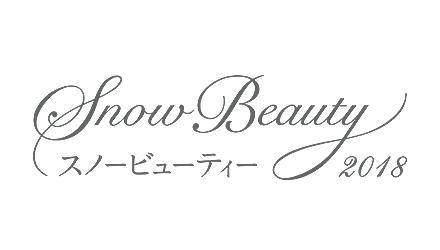スノービューティー (SNOW BEAUTY)