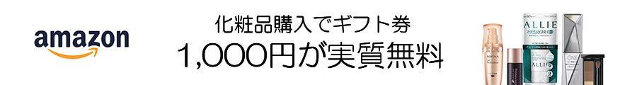 カウンセリング化粧品購入でギフト券1,000円分が実質無料キャンペーン