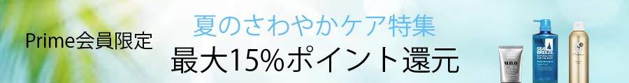 【Prime会員限定】夏のさわやかケア 15%ポイント還元キャンペーン