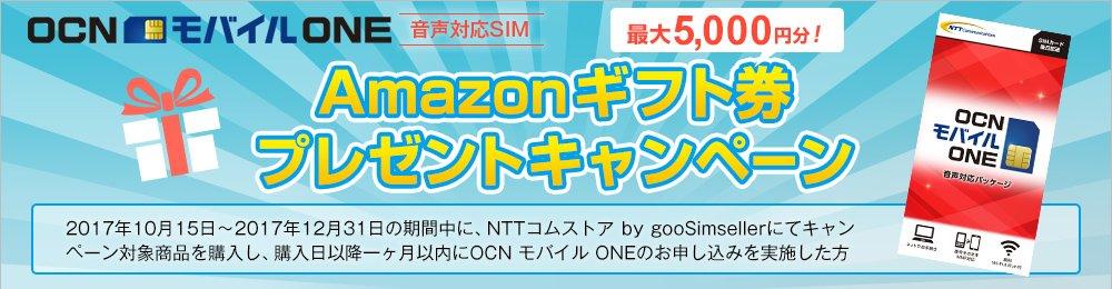 OCN campaign