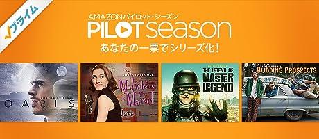 Amazonパイロット・シーズン2017年3月 4タイトル