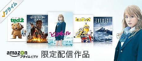 プライムビデオ限定配信 & Amazonオリジナル映画