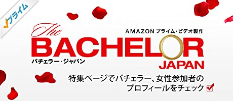 バチェラー・ジャパン 特集ページで参加者のプロフィールをチェック