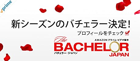 バチェラー・ジャパン特集ページで新バチェラーのプロフィールをチェック