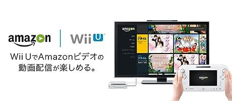 Wii UでAmazonビデオの配信をお楽しみいただけます。