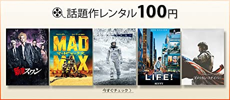 毎週更新、人気映画のレンタルが100円