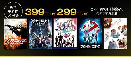 新作・準新作レンタル HD399円SD299円