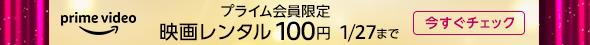 週末限定 映画レンタル100円 (12/16まで)