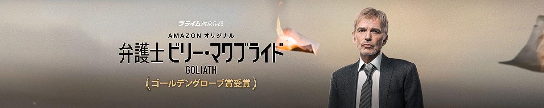 弁護士ビリー・マクブライド シーズン1 (字幕版) ゴールデングローブ賞受賞