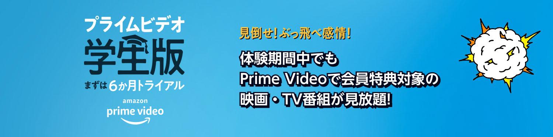 プライムビデオ学生版 まずは6ヶ月トライアル!トライアル体験期間中でもPrime Videoで会員特典対象の映画・TV番組が見放題!