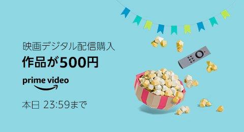 映画デジタル配信購入作品が500円