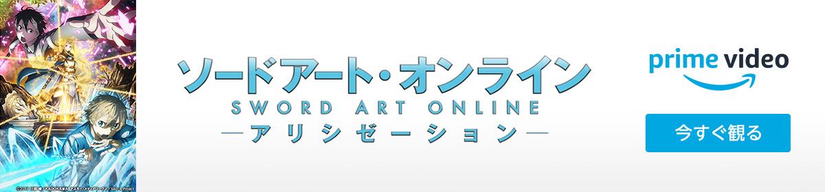 ソードアート・オンラインをPrime Videoで今すぐ観る