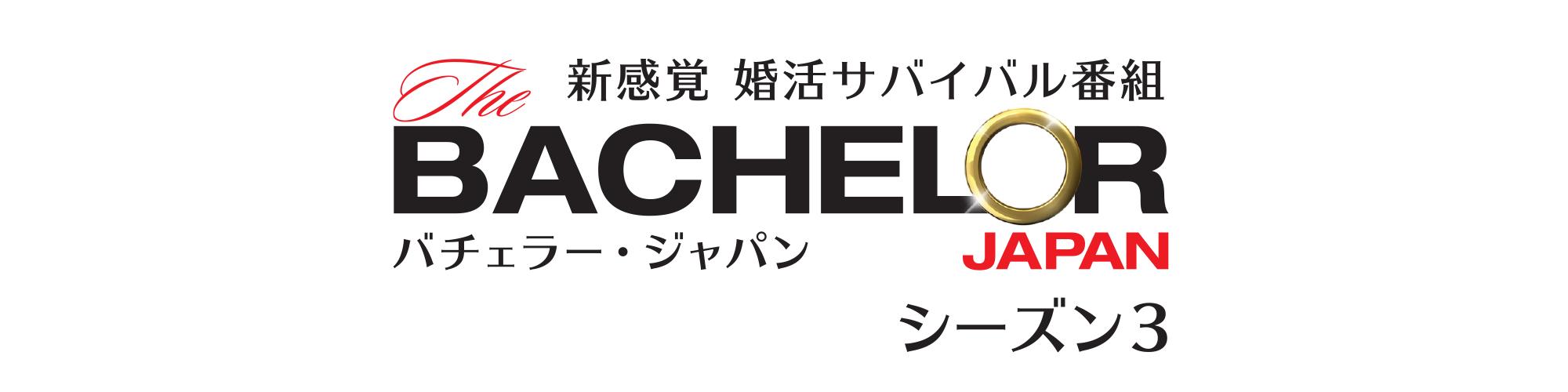 バチェラージャパン