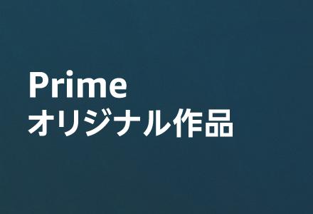 Primeオリジナル作品