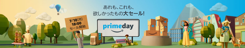 Prime Day あれも、これも、欲しかったもの大セール! 7/10 [月] 18:00 セール開始