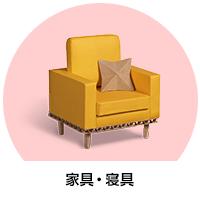 家具・寝具