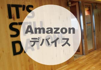 部門から応募-Amazonデバイス