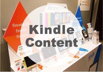 部門から応募-Kindleコンテンツ