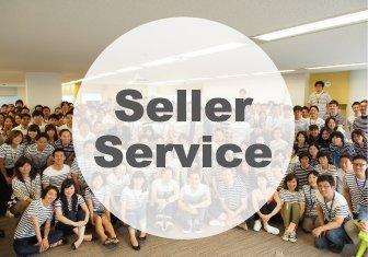 部門から応募-セラーサービス