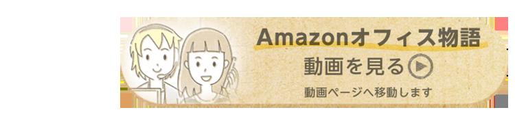 Amazonオフィス物語
