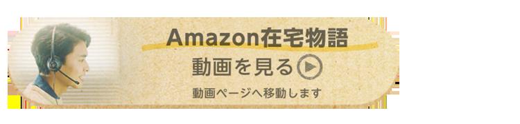 Amazon在宅物語