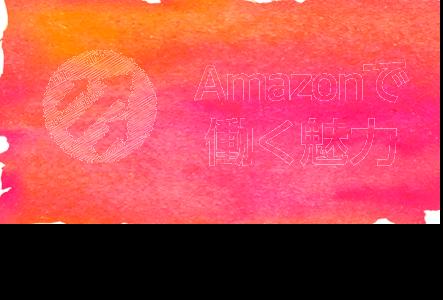 amazon フレックス 福岡