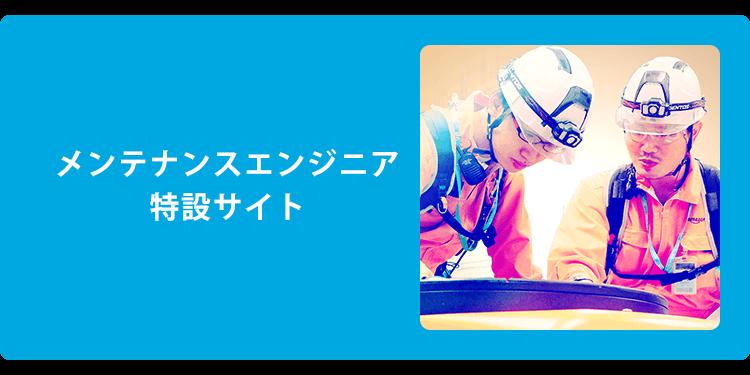メンテナンスエンジニア特設サイト
