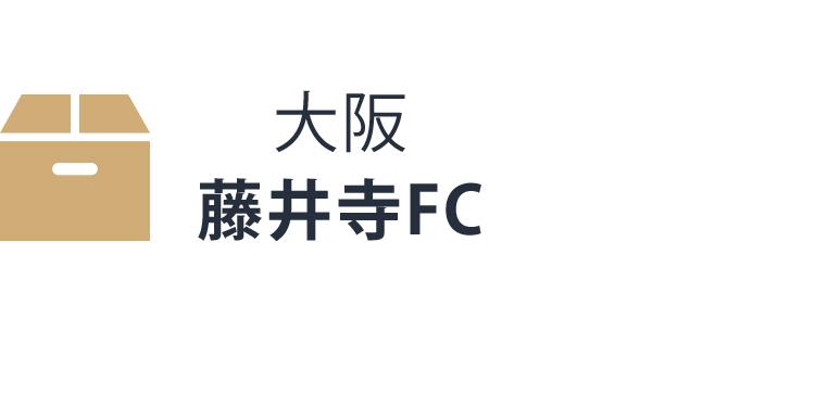 藤井寺フルフィルメントセンター
