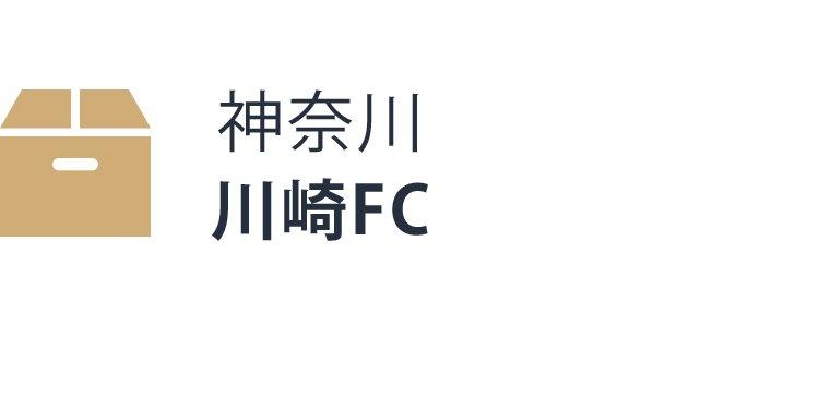 川崎フルフィルメントセンター