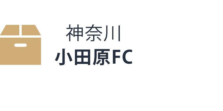 小田原フルフィルメントセンター