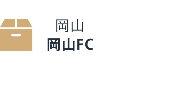 岡山フルフィルメントセンター
